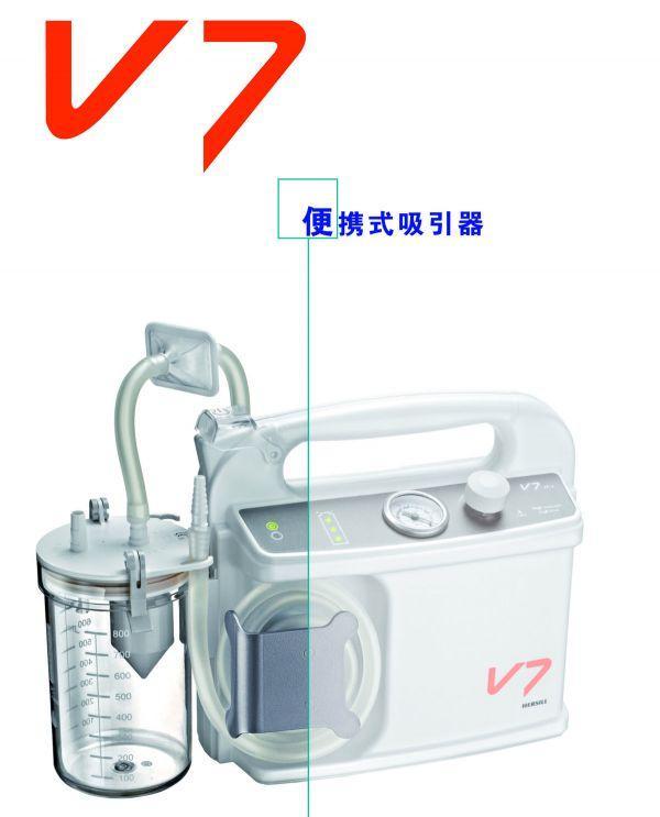 V7ac Portable Suction Unit