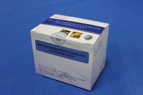 MeltPro® MTB Test Kit