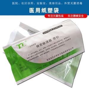 Heat-sealing Flat Pouch - Anqing Tianrun Paper Packaging Co.,Ltd.