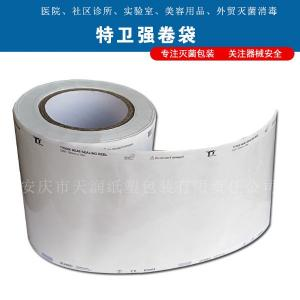 Tyvek Heat-sealing Flat Reel - Anqing Tianrun Paper Packaging Co.,Ltd.