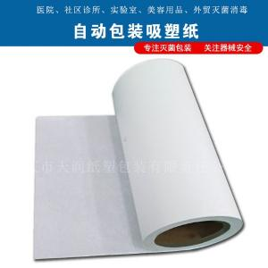 Medical Coated Paper - Anqing Tianrun Paper Packaging Co.,Ltd.