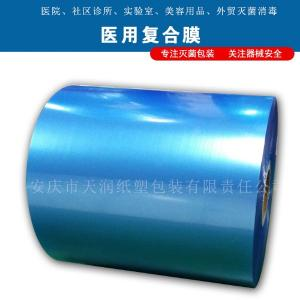 Composite Plastic Film - Anqing Tianrun Paper Packaging Co.,Ltd.
