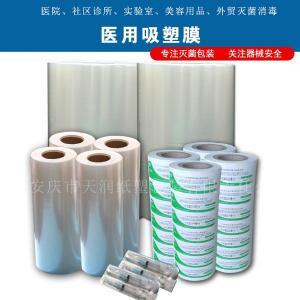 Blister Xpp Film - Anqing Tianrun Paper Packaging Co.,Ltd.