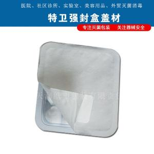 Seal The Lid Material - Anqing Tianrun Paper Packaging Co.,Ltd.